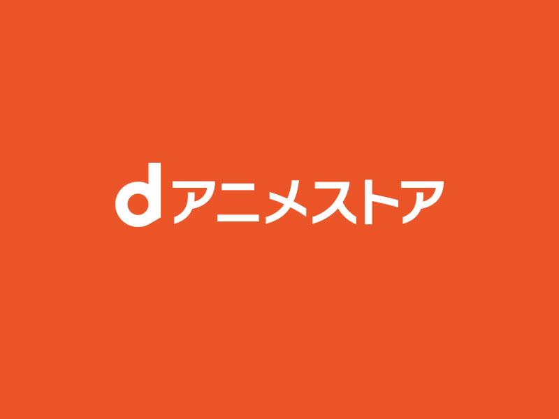 アニメ専用VOD「dアニメストア」の使用感と評価