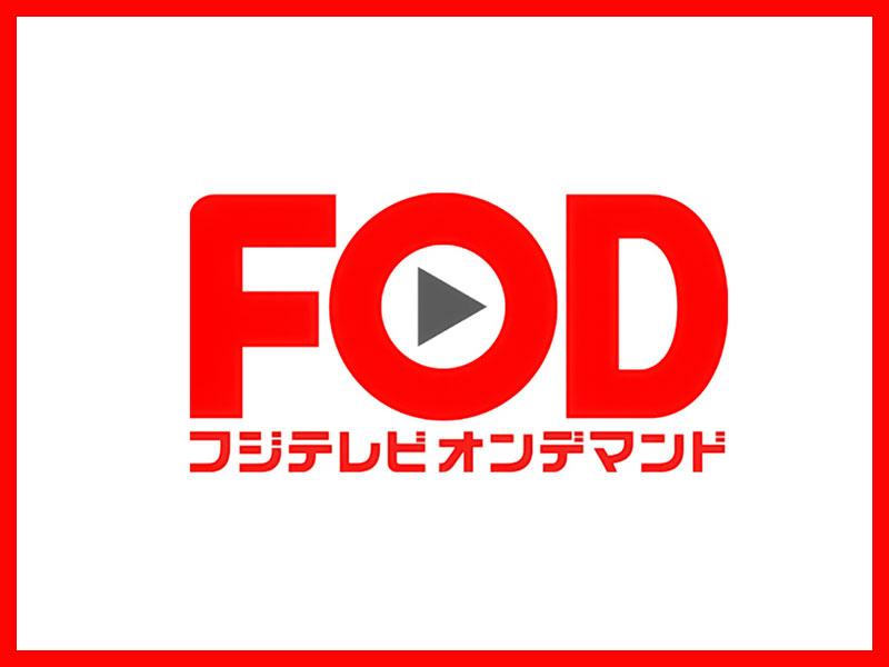 【FODプレミアムの評価】ほか動画配信サービスと比べた結果まとめ!
