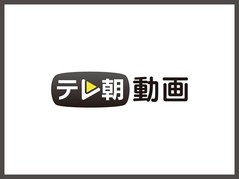 テレ朝動画