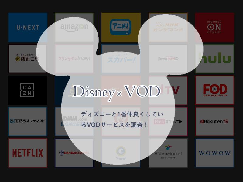 ディズニー作品が充実している動画配信サービス【VOD比較】