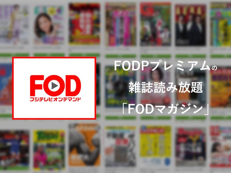 FODの雑誌読み放題がヤバすぎる!正直、VOD以上に価値を感じる…