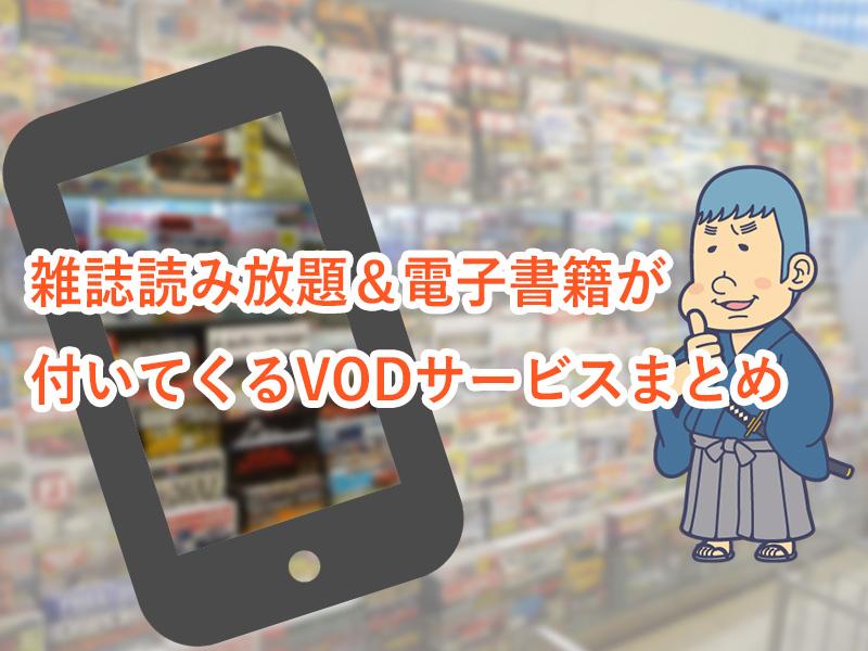 【雑誌・漫画】も使えるお得な動画配信サービス4選!