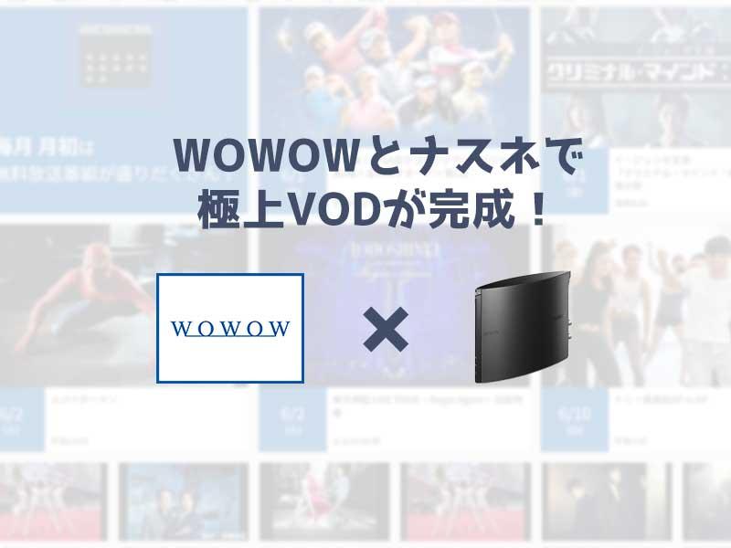 WOWOW×ナスネの録画からのダウンロード視聴が神。アプリの設定で極上VODの出来きた!