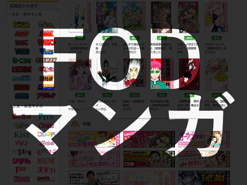 【全漫画20%OFF】FODの電子コミックがライトユーザーには神!