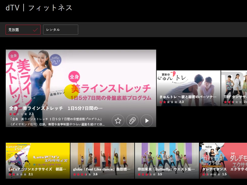 dTVのフィットネス動画見放題が自宅エクササイズを充実させる!