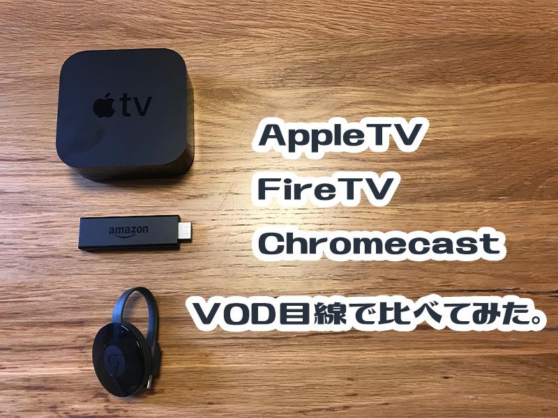 VOD目線で比較するSTB御三家【FireTV/Chromecast/AppleTV】の評価とおすすめ!