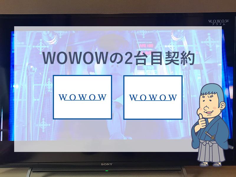 【住所別でもOK】WOWOWの2台目契約が役立つシーンとお得情報