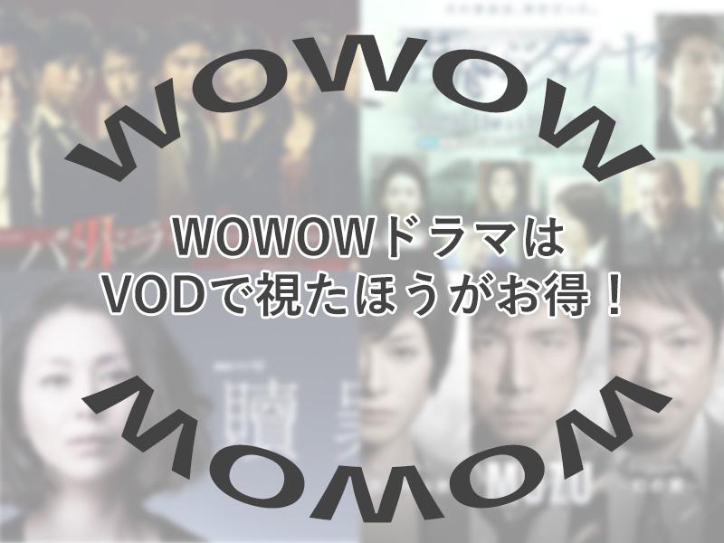 WOWOWに加入せずドラマWを安く視る!各VODの配信状況まとめ!