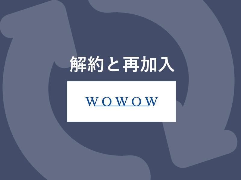 WOWOWの解約と再加入は簡単!1番賢い使い方と注意点まとめ