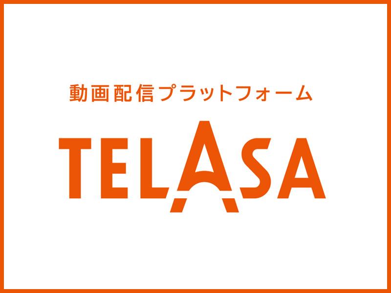 テラサを利用した評価を他サービスとの比較しながら解説