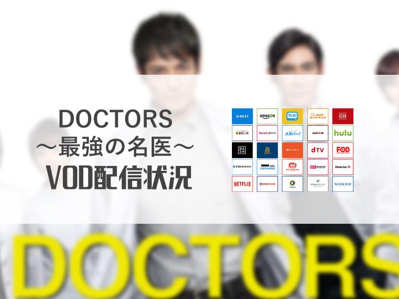 DOCTORS 最強の名医(ドラマ1,2,3期) 無料で見放題できる動画配信サービス10社まとめ