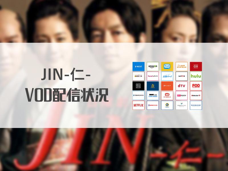 ドラマ 無料 動画 テレビ jin 仁