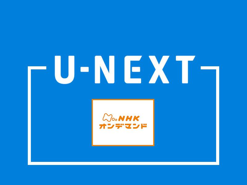 U-NEXTからNHKオンデマンドを使った方がお得で便利な理由!経験者が語る!