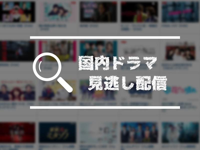 ドラマの見逃しでおすすめの動画配信サービス【10社】まとめ!無料で使える!