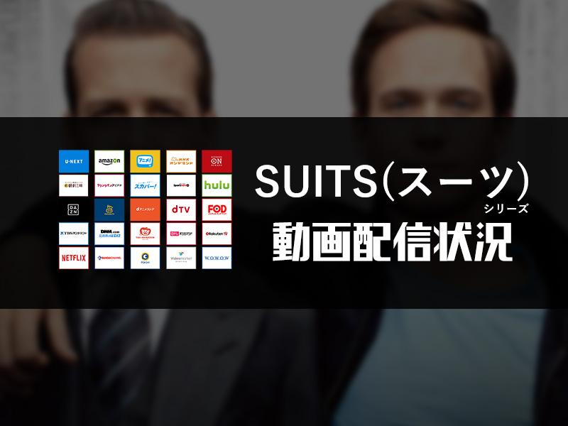海外ドラマ『SUITS/スーツ(全作)』無料で見放題できる動画配信サービスまとめ!