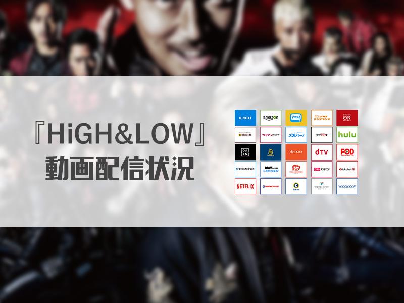 high&low ドラマ