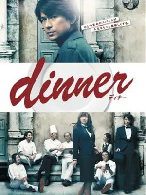 dinner/ディナー(ドラマ全11話)|無料で見放題できる動画配信サービス10社まとめ