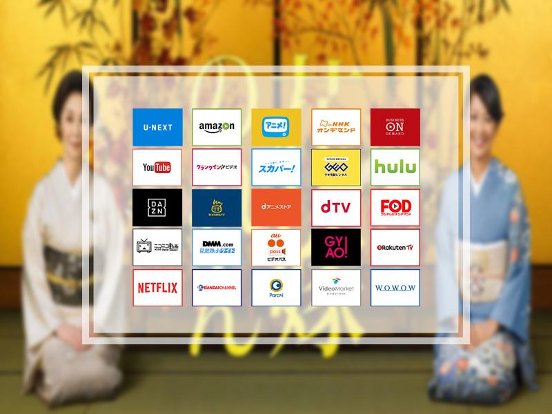 昼ドラ『花嫁のれん』(1,2,3,4シリーズ)を無料で見放題できる動画配信サービス10社まとめ