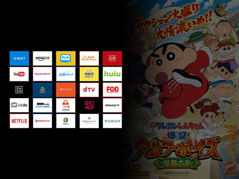 クレヨンしんちゃん映画全25シリーズ高画質無料で見放題できる動画