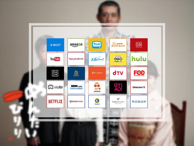 めんたいぴりり(ドラマ1,2期/映画)|無料で見放題できる動画配信サービス10社まとめ