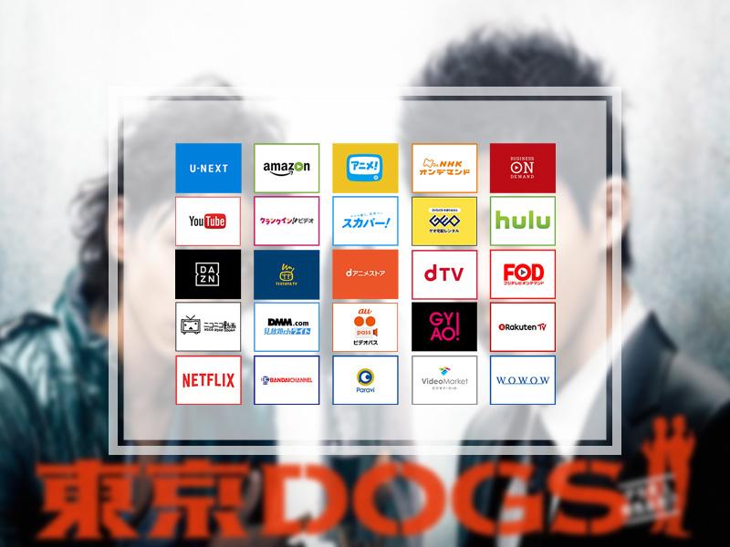東京DOGS(全10話)をイッキに見放題できる動画配信サービスまとめ