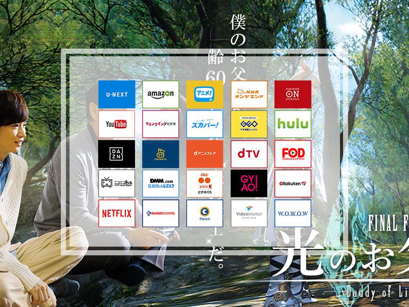 ファイナルファンタジーXIV 光のお父さん(ドラマ)を無料で見放題できる動画配信サービス10社まとめ