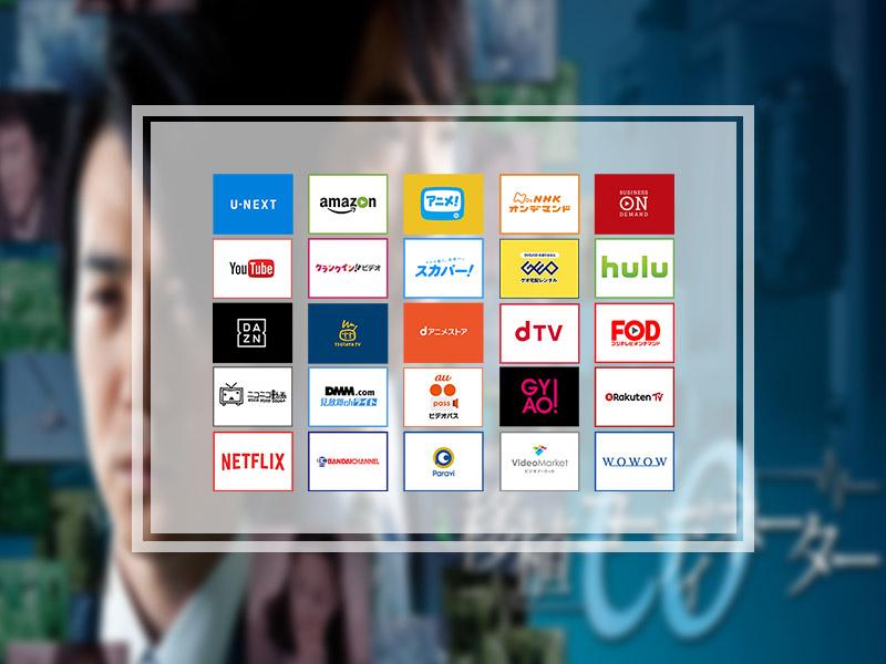 ドラマ『CO 移植コーディネーター』|無料で見放題できる動画配信サービス10社まとめ