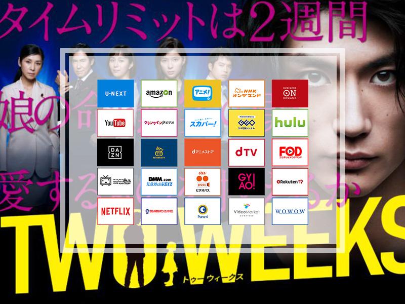 TWO WEEKS(1話)|公式配信動画を無料視聴(見放題・見逃し)