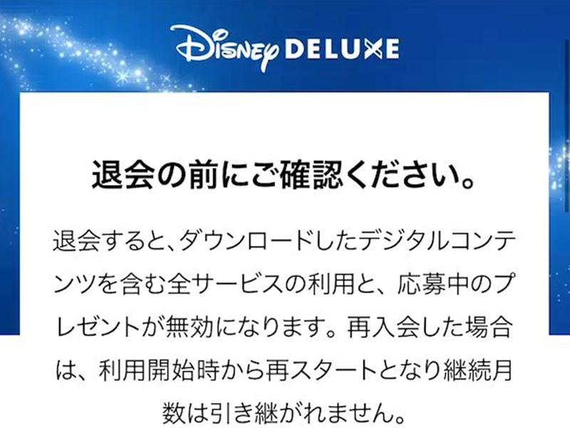 【払ったお金0円】お試し期間中にディズニーデラックスの退会手順!解約の理由…