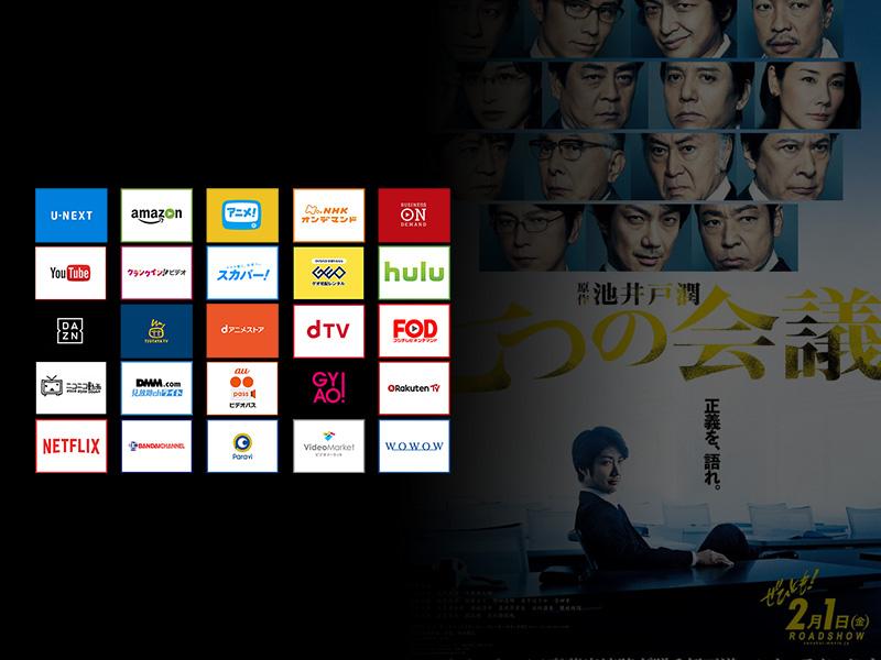 七つの会議(ドラマ/映画)|無料で見放題できる動画配信サービス10社まとめ