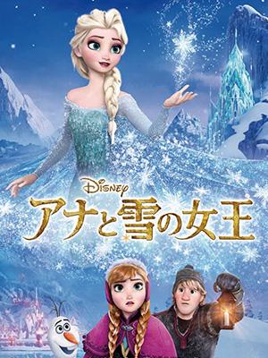 アナと雪の女王|高画質配信を無料視聴できる動画配信サービス10社まとめ