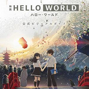 HELLO WORLD(ハローワールド)|無料で見放題できる動画配信サービス12社